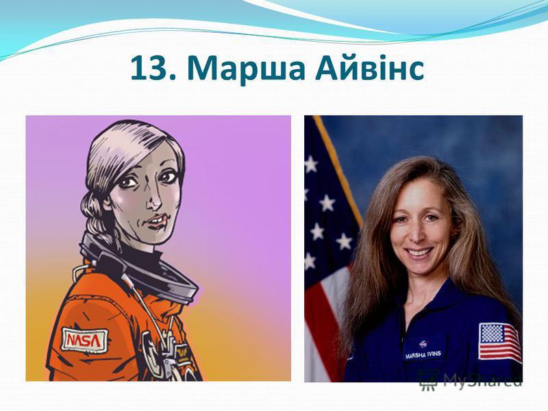 13. Марша Айвінс