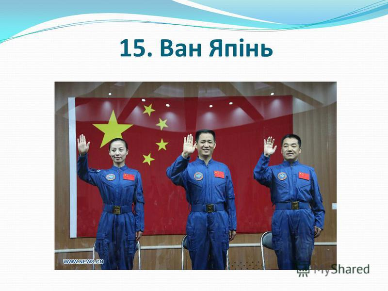 15. Ван Япінь