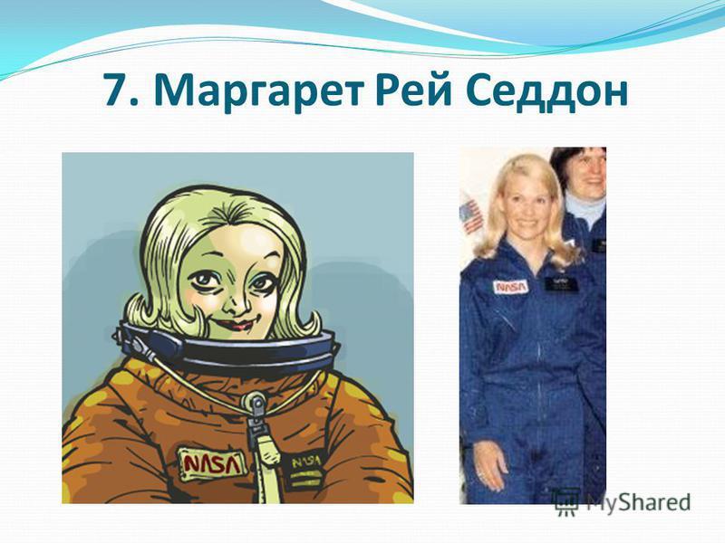 7. Маргарет Рей Седдон