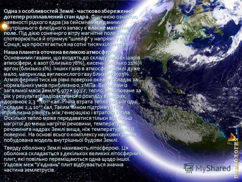 особливостей Землі - частково збережений дотепер розплавлений стан ядра. Фізичною ознакою наявності рідкого ядра (за сейсмічними даними) і внутрішнього флюїдного запасу є власне магнітне поле. Під дією сонячного вітру магнітне поле Землі спотворюєтьс