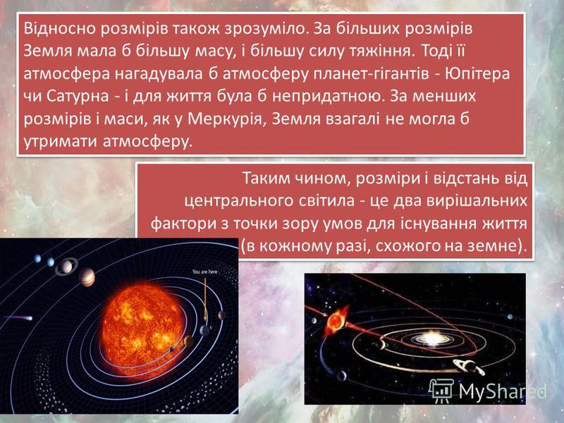 Відносно розмірів також зрозуміло. За більших розмірів Земля мала б більшу масу, і більшу силу тяжіння. Тоді її атмосфера нагадувала б атмосферу планет-гігантів - Юпітера чи Сатурна - і для життя була б непридатною. За менших розмірів і маси, як у Ме