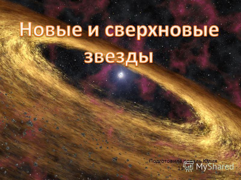 Подготовила Коваль Юлия 11-А