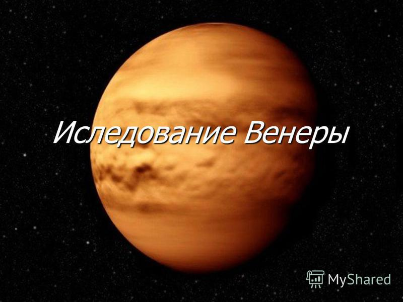 Иследование Венеры