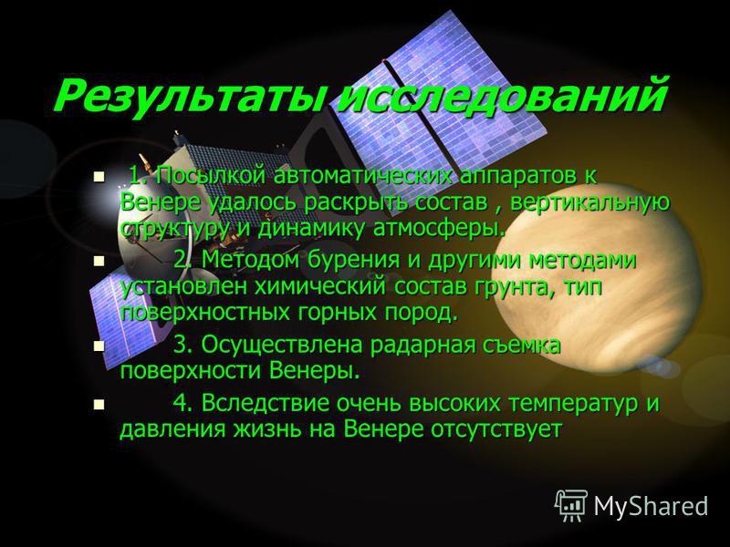 Результаты исследований 1. Посылкой автоматических аппаратов к Венере удалось раскрыть состав, вертикальную структуру и динамику атмосферы. 1. Посылкой автоматических аппаратов к Венере удалось раскрыть состав, вертикальную структуру и динамику атмос