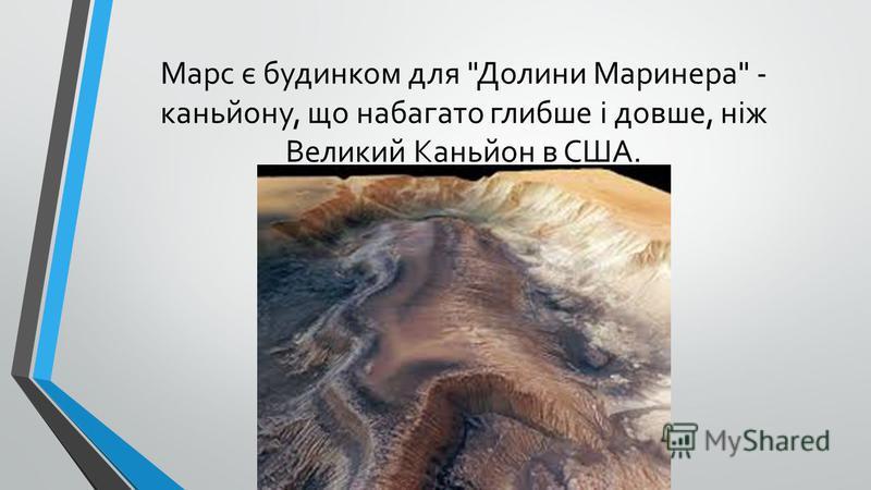 Марс є будинком для Долини Маринера - каньйону, що набагато глибше і довше, ніж Великий Каньйон в США.