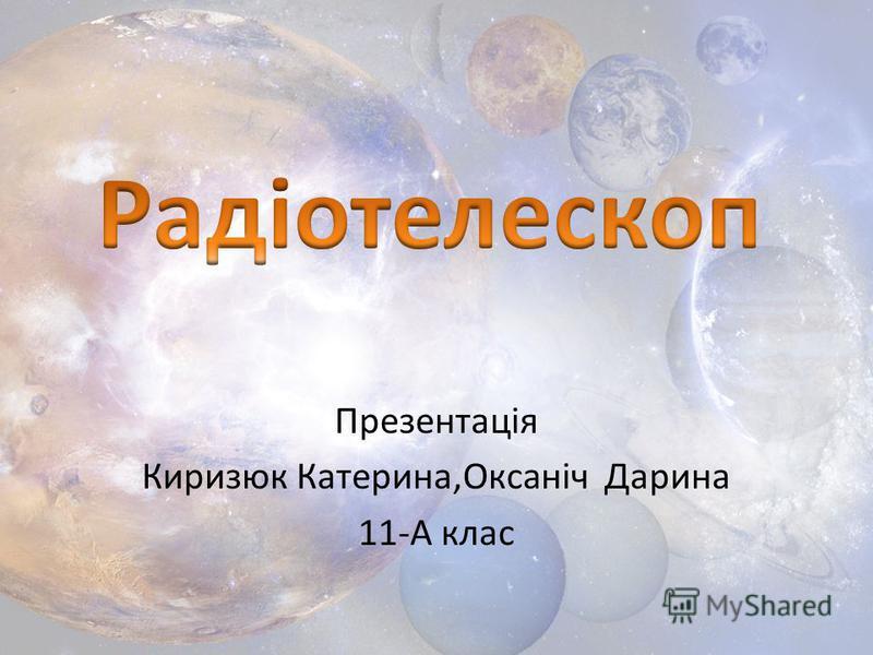 Презентацiя Киризюк Катерина,Оксанiч Дарина 11-А клас