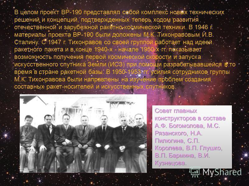 В целом проект ВР-190 представлял собой комплекс новых технических решений и концепций, подтвержденных теперь ходом развития отечественной и зарубежной ракетно-космической техники. В 1946 г. материалы проекта ВР-190 были доложены М.К. Тихонравовым И.