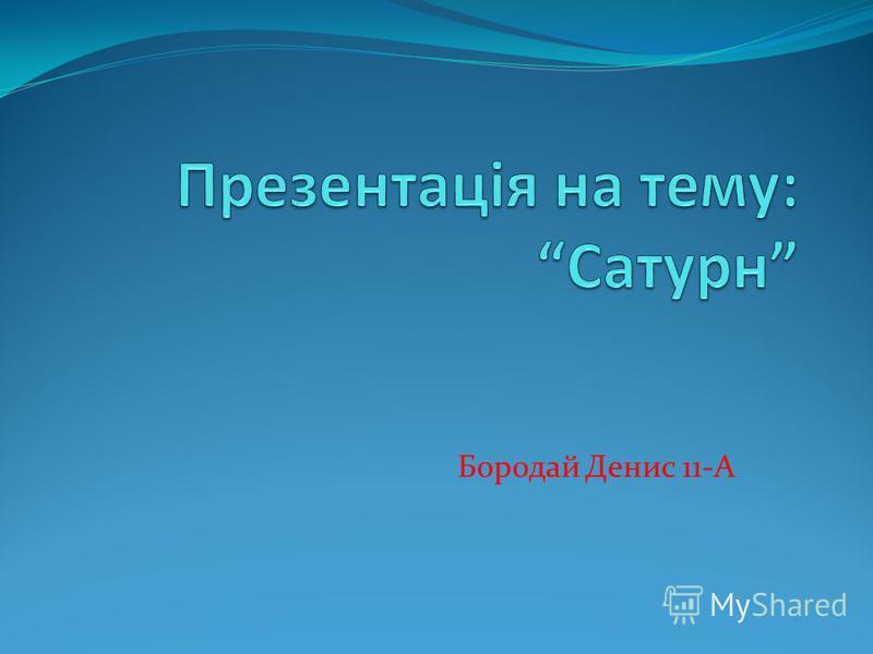 Бородай Денис 11-А