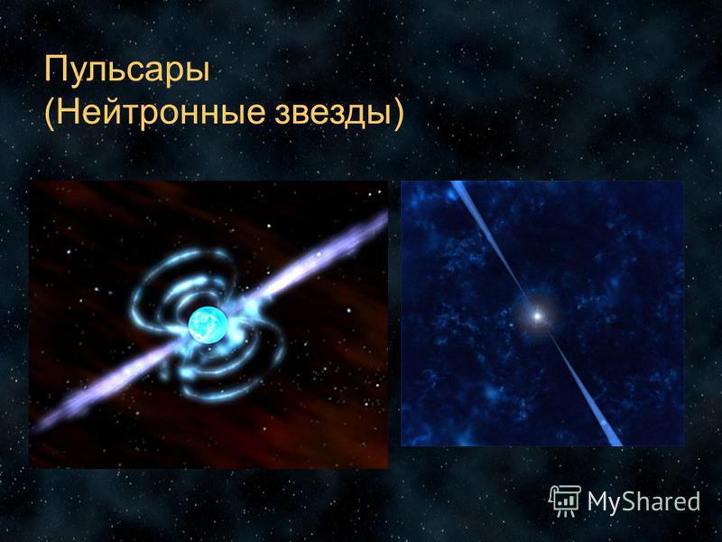 Пульсары (Нейтронные звезды)