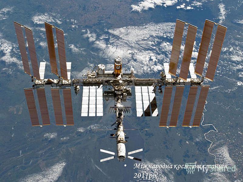 Міжнародна космічна станція 2011рік Міжнародна космічна станція 2011рік