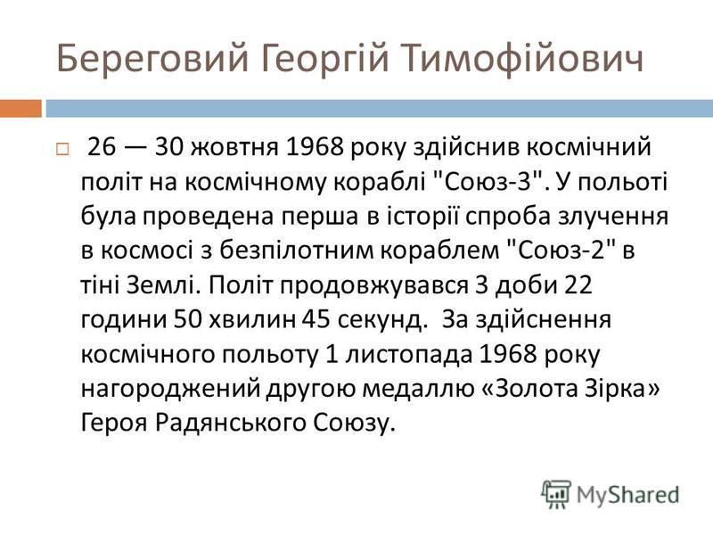 Береговий Георгій Тимофійович 26 30 жовтня 1968 року здійснив космічний політ на космічному кораблі