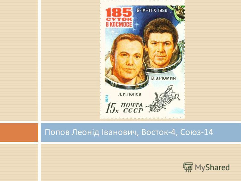 Попов Леонід Іванович, Восток -4, Союз -14