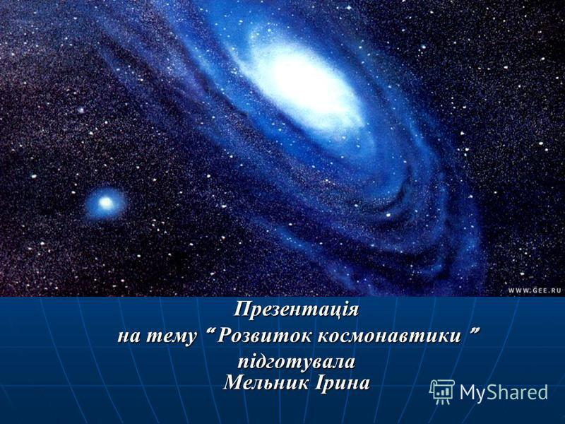 Презентація на тему Розвиток космонавтики на тему Розвиток космонавтики підготувала Мельник Ірина
