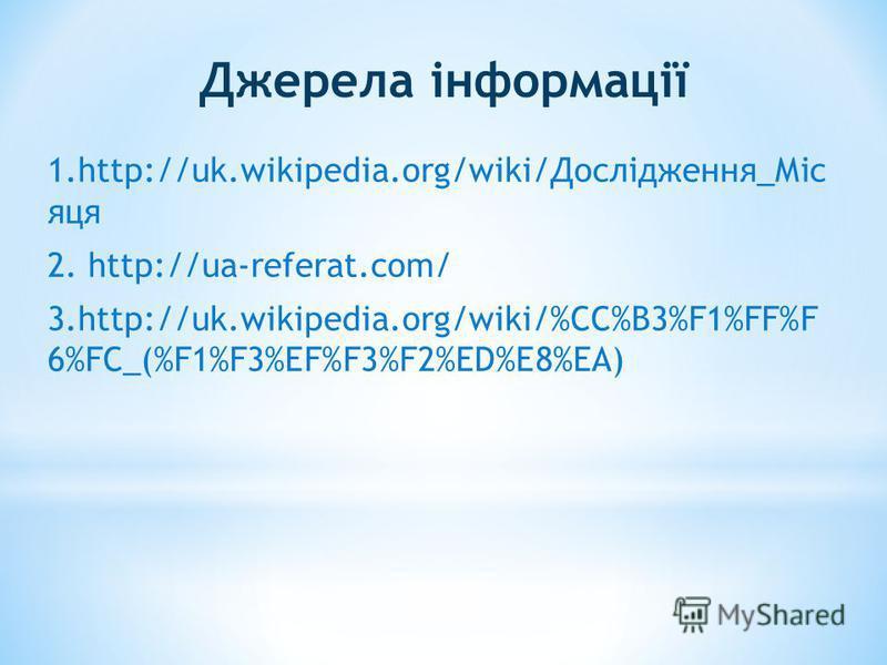 Джерела інформації 1.http://uk.wikipedia.org/wiki/Дослідження_Міс яця 2. http://ua-referat.com/ 3.http://uk.wikipedia.org/wiki/%CC%B3%F1%FF%F 6%FC_(%F1%F3%EF%F3%F2%ED%E8%EA)