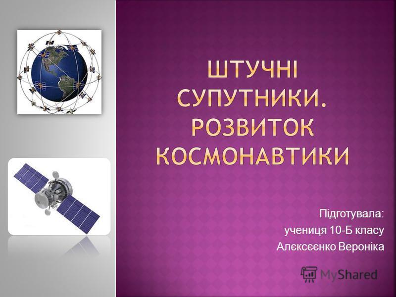 Підготувала: учениця 10-Б класу Алєксєєнко Вероніка