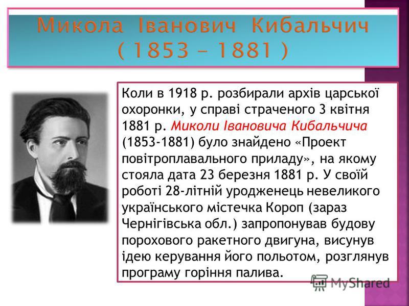 Коли в 1918 р. розбирали архів царської охоронки, у справі страченого 3 квітня 1881 р. Миколи Івановича Кибальчича (1853-1881) було знайдено «Проект повітроплавального приладу», на якому стояла дата 23 березня 1881 р. У своїй роботі 28-літній уроджен
