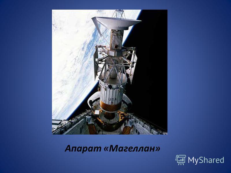 Апарат «Магеллан»