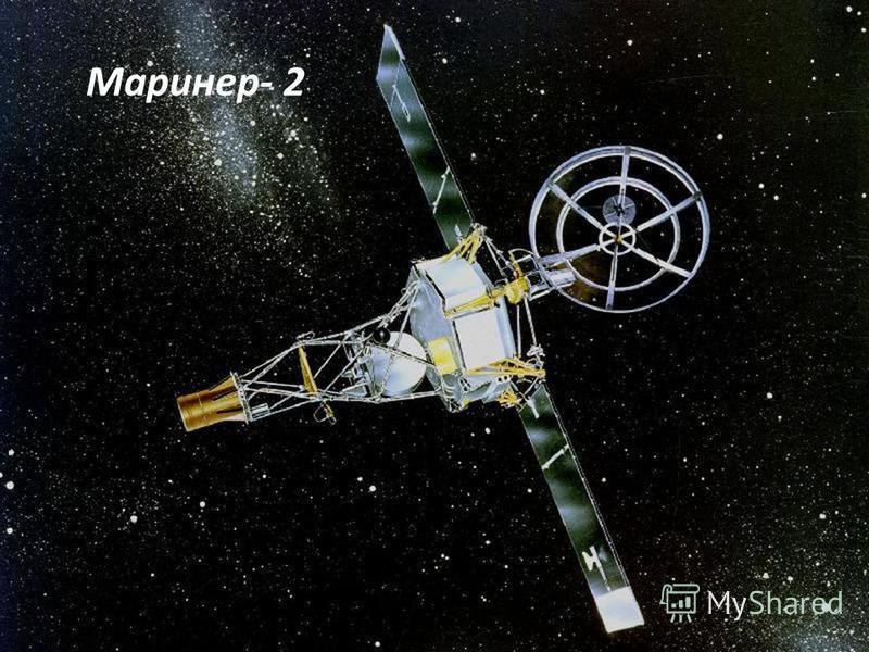 Маринер- 2