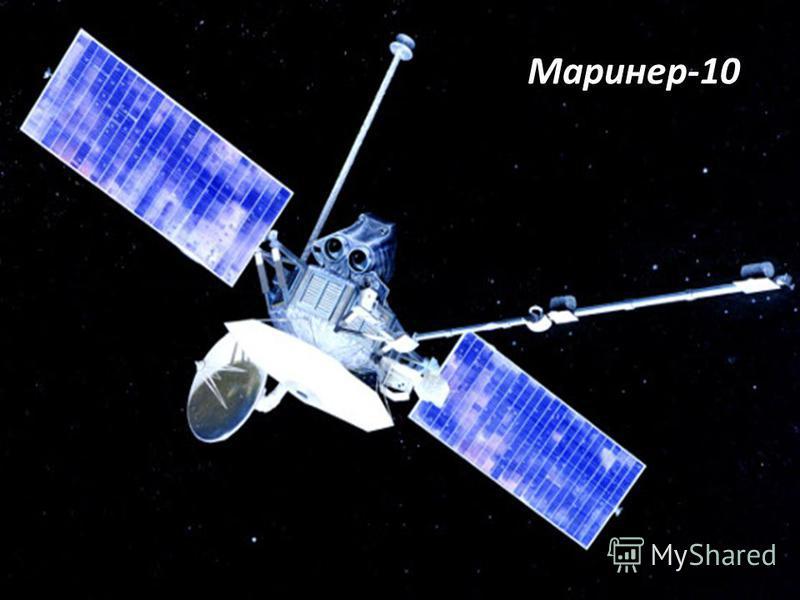 Маринер-10