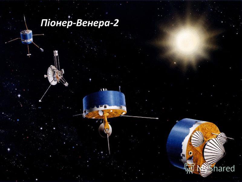 Піонер-Венера-2