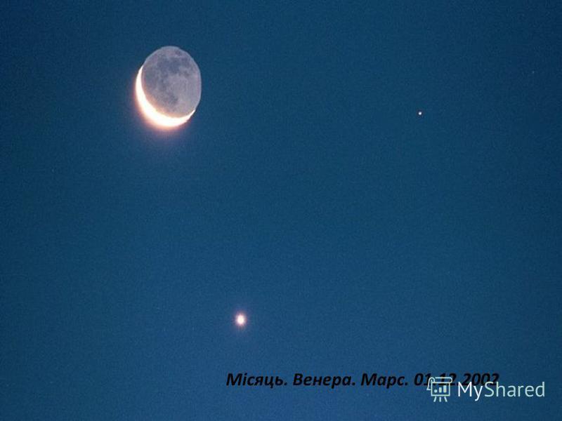 Місяць. Венера. Марс. 01.12.2002