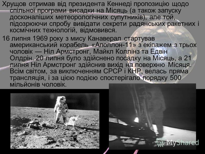 Хрущов отримав від президента Кеннеді пропозицію щодо спільної програми висадки на Місяць (а також запуску досконаліших метеорологічних супутників), але той, підозрюючи спробу вивідати секрети радянських ракетних і космічних технологій, відмовився. 1
