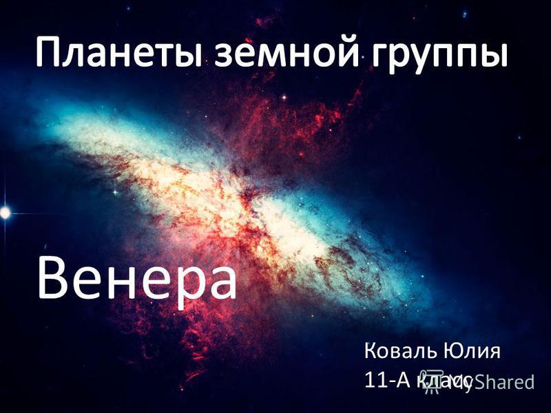 Венера Коваль Юлия 11-А класс