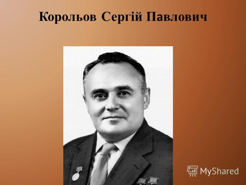 Корольов Сергій Павлович