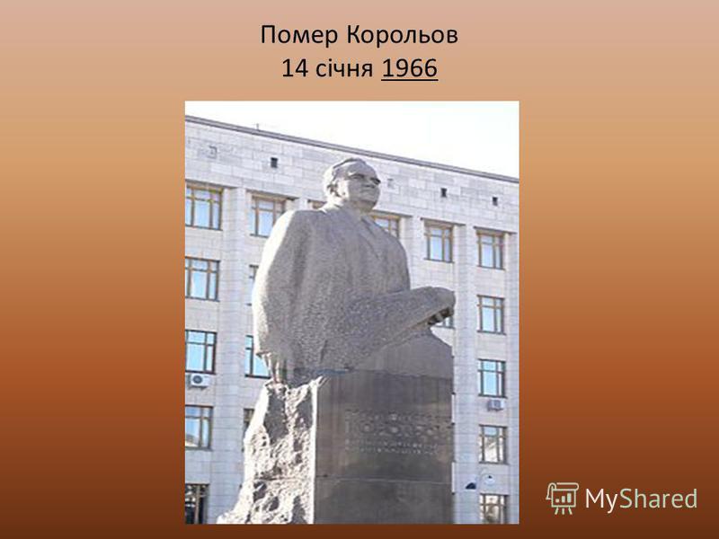 Помер Корольов 14 січня 1966