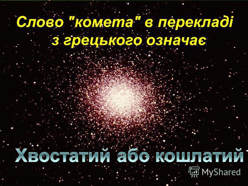 Слово комета в перекладі з грецького означає