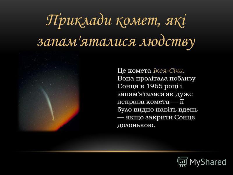 Комету Галлея вважають передвісницею багатьох нещасть! Ось хроніка подій, які сталися під час наближення комети Галлея: 164 р. до н.е. – епідемія чуми прокотилася Європою. 1966 н.е. – почалася війна між Юдеєю і Римом, вона закінчилася через чотири ро