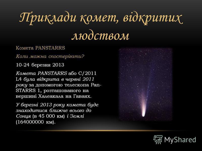 Приклади комет, які запам'яталися людству Це комета Ікея-Січи. Вона пролітала поблизу Сонця в 1965 році і запам'яталася як дуже яскрава комета її було видно навіть вдень якщо закрити Сонце долонькою.