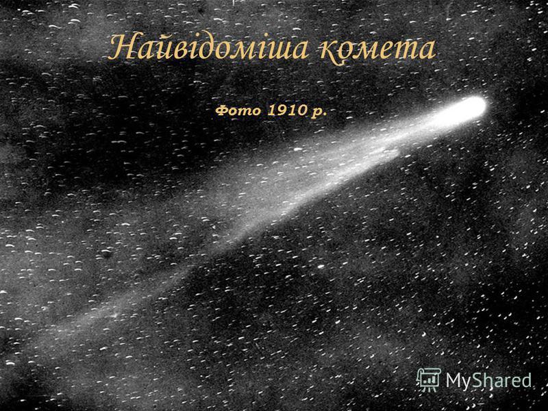 Найвідоміша це комета Галлея, що прилітає до Сонця кожні 76 років. Ця комета цікава тим, що її ядро дуже темне темніше ніж кам'яне вугілля. Комета Галлея є одним з найтемніших об'єктів в Сонячній Системі. Наступного разу комета Галлея буде пролітати