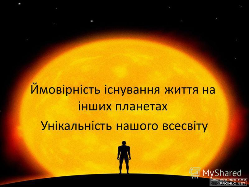 Ймовірність існування життя на інших планетах Унікальність нашого всесвіту