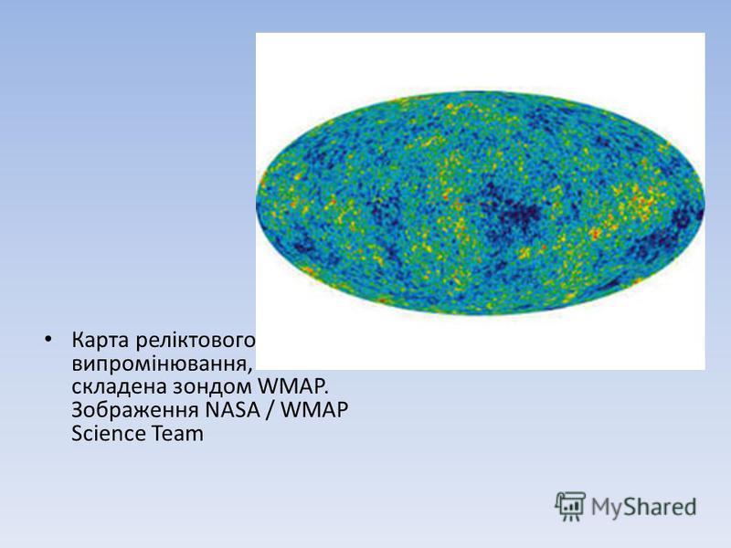 Карта реліктового випромінювання, складена зондом WMAP. Зображення NASA / WMAP Science Team