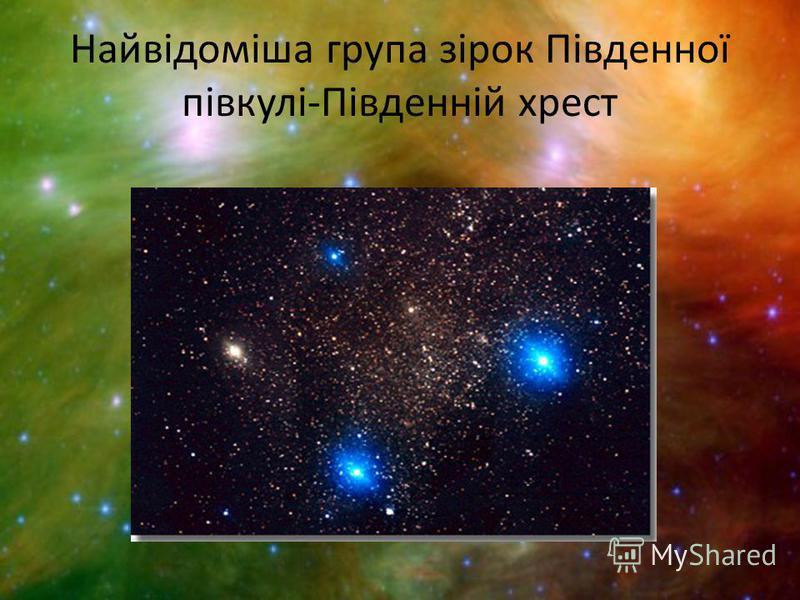 Найвідоміша група зірок Південної півкулі-Південній хрест