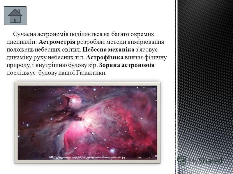 Сучасна астрономія поділяється на багато окремих дисциплін: Астрометрія розробляє методи вимірювання положень небесних світил. Небесна механіка з'ясовує динаміку руху небесних тіл. Астрофізика вивчає фізичну природу, і внутрішню будову зір. Зоряна ас