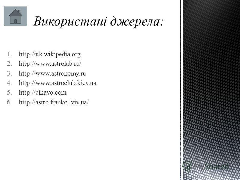 1.http://uk.wikipedia.org 2.http://www.astrolab.ru/ 3.http://www.astronomy.ru 4.http://www.astroclub.kiev.ua 5.http://cikavo.com 6.http://astro.franko.lviv.ua/
