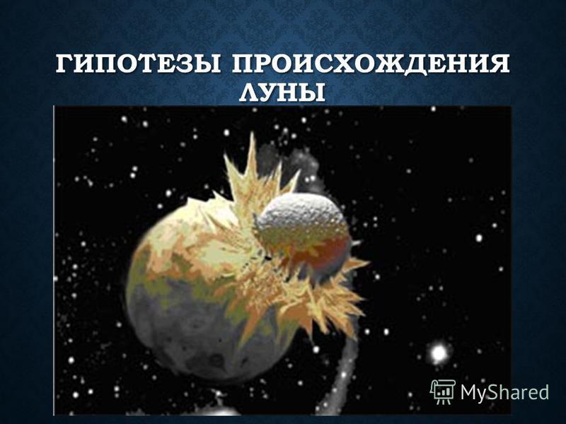 ГИПОТЕЗЫ ПРОИСХОЖДЕНИЯ ЛУНЫ