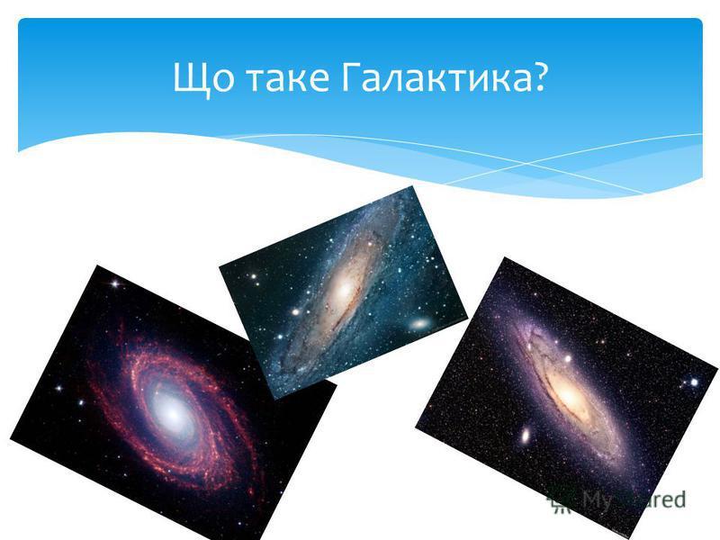 Що таке Галактика?