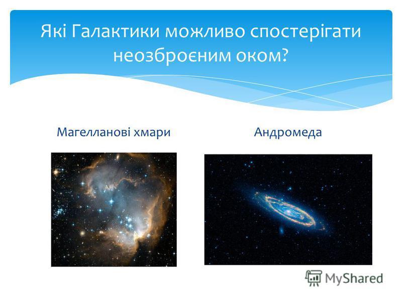 Які Галактики можливо спостерігати неозброєним оком? Магелланові хмариАндромеда