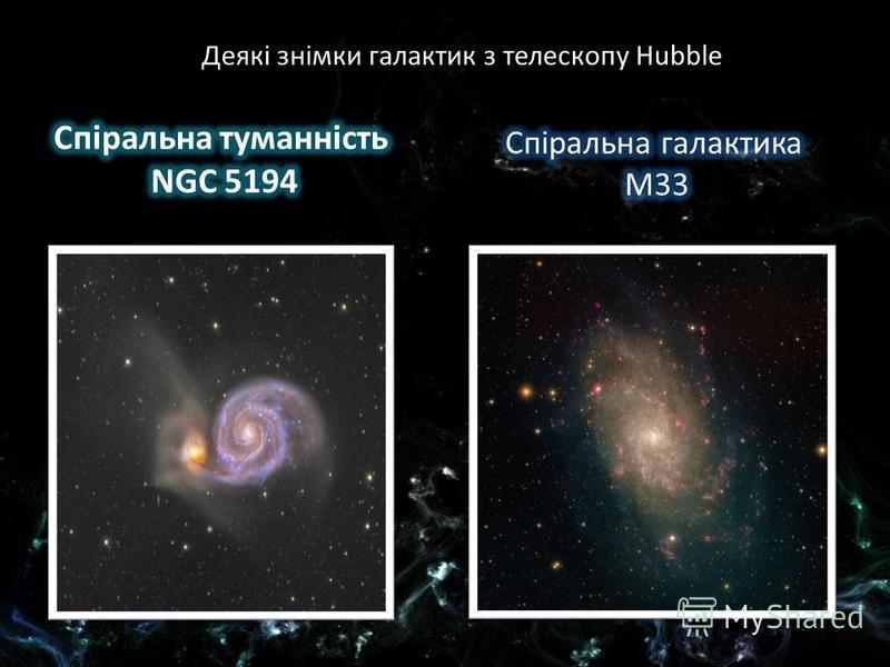 Деякі знімки галактик з телескопу Hubble