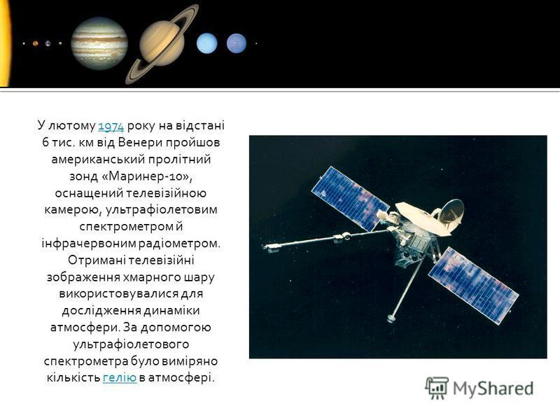 У лютому 1974 року на відстані 6 тис. км від Венери пройшов американський пролітний зонд «Маринер-10», оснащений телевізійною камерою, ультрафіолетовим спектрометром й інфрачервоним радіометром. Отримані телевізійні зображення хмарного шару використо