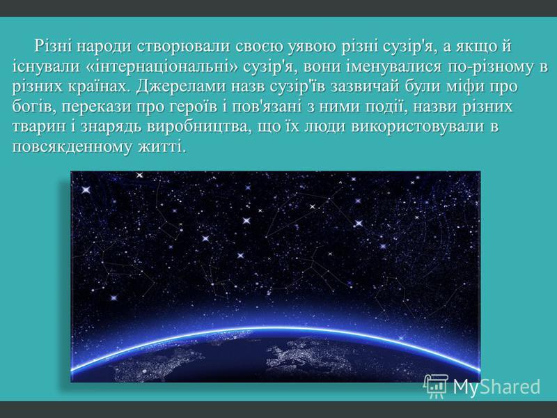 Різні народи створювали своєю уявою різні сузір'я, а якщо й існували «інтернаціональні» сузір'я, вони іменувалися по-різному в різних країнах. Джерелами назв сузір'їв зазвичай були міфи про богів, перекази про героїв і пов'язані з ними події, назви р