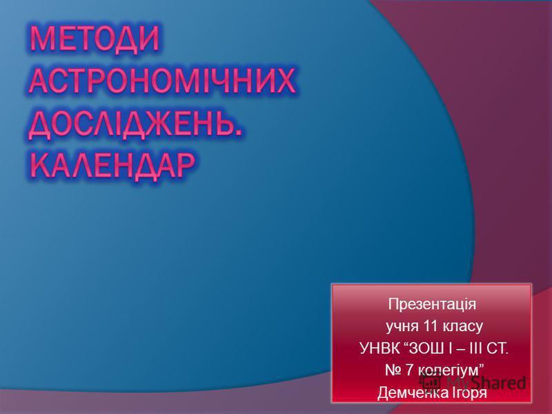 Презентація учня 11 класу УНВК ЗОШ І – ІІІ СТ. 7 колегіум Демченка Ігоря