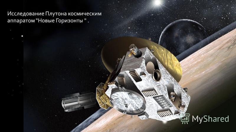 Исследование Плутона космическим аппаратом Новые Горизонты .