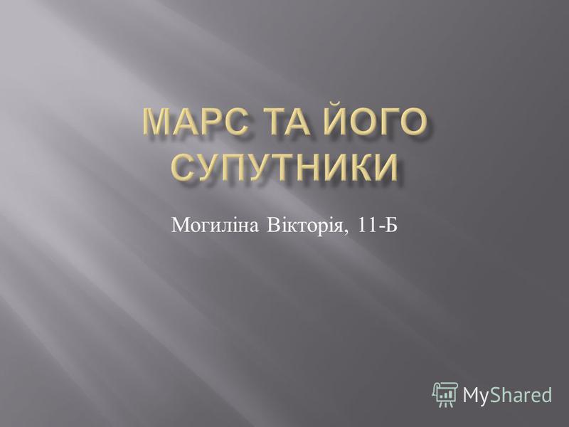 Могиліна Вікторія, 11- Б