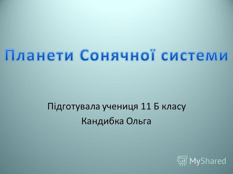 Підготувала учениця 11 Б класу Кандибка Ольга