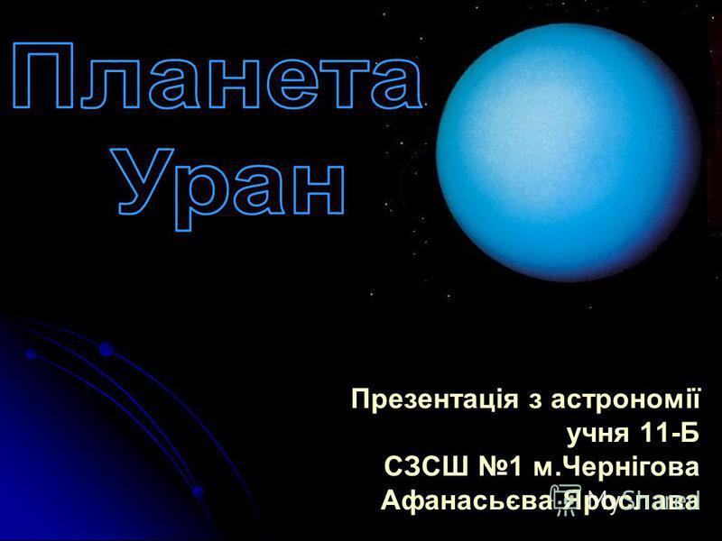 Презентація з астрономії учня 11-Б СЗСШ 1 м.Чернігова Афанасьєва Ярослава