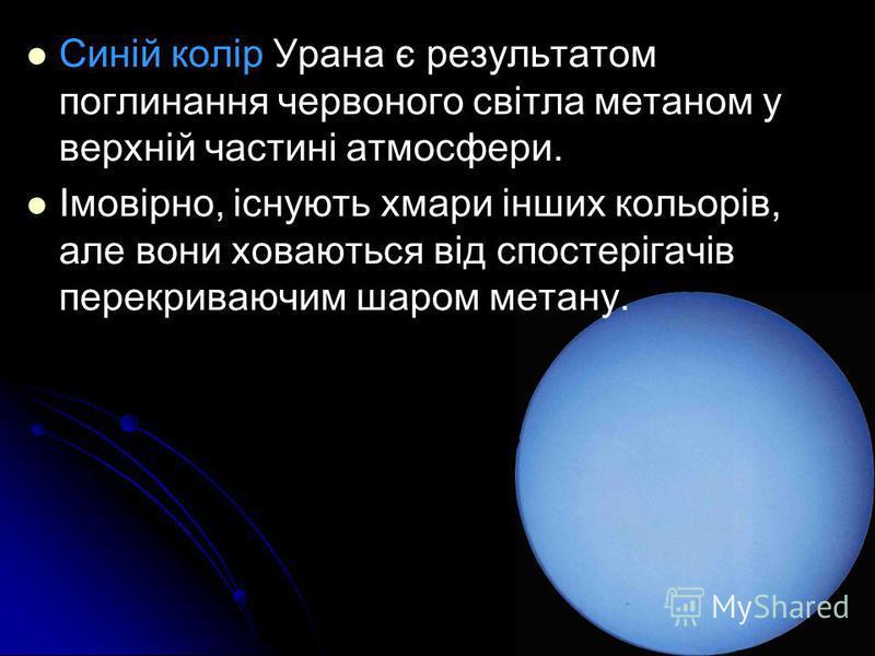Синій колір Урана є результатом поглинання червоного світла метаном у верхній частині атмосфери. Імовірно, існують хмари інших кольорів, але вони ховаються від спостерігачів перекриваючим шаром метану.